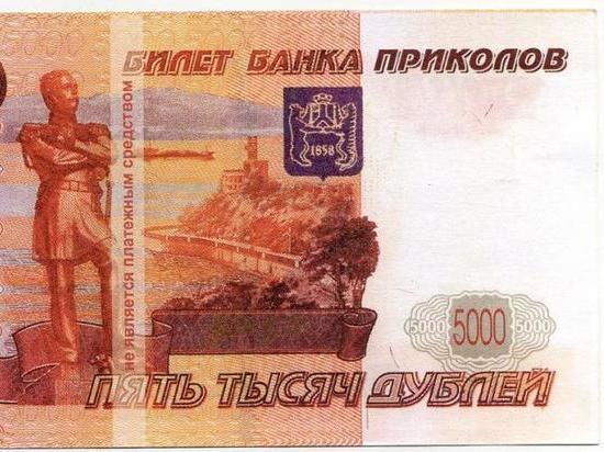 Мошенницы обманули пенсионеров Архангельской области с помощью билетов банка приколов