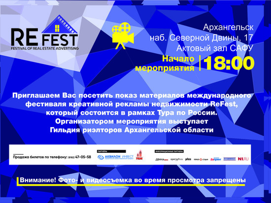 В Архангельске пройдёт крупный рекламный фестиваль